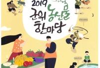2019년 군위농산물 한마당 축제 개막 리플렛1