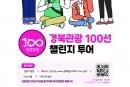 경북관광 100선